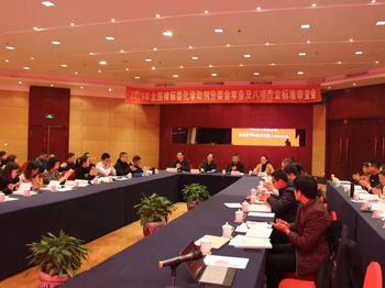 元昊集團出席2019年全國橡標委化學助劑分委會年會及八項行業標準審查會