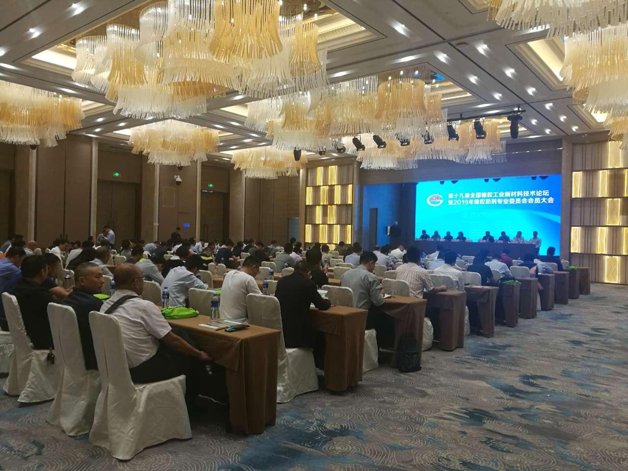 元昊集團參加2019年中國橡膠助劑年會
