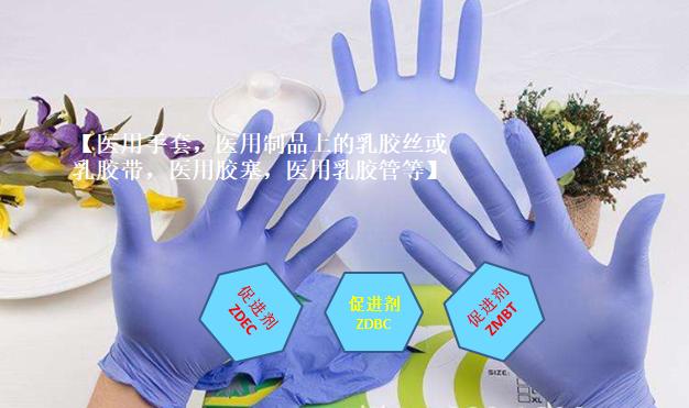 醫用乳膠制品促進劑簡介